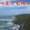 北海道の最強絶景スポット・えりも岬&時鮭トロ丼を頬張る旅【2019夏の北海道5】