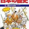 「まんが日本の歴史」の平賀源内が割とヤバいぜ