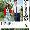 星野源出演のおすすめ映画・ドラマをご紹介!無料で見られる方法も!