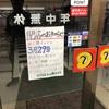春休み茂木バイト・走行会