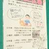 浅間町でこども食堂が5月25日だよ(イベント)平沼橋駅周辺情報
