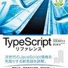 TypeScriptリファレンスを読んだ