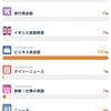 英語学習_NativeCamp_Log(5/2-5/9:2回 2020年34回 通算:215回)