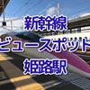 新幹線ビュースポット「姫路駅」時速ほぼ300kmで通過する新幹線はやっぱり速かった!