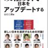 立憲が「まっとうな政治」? ぷっ 2021年6月15日
