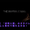 【映画】『透明人間』のネタバレなしのあらすじと無料で観れる方法!