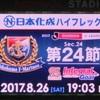 第24節 横浜F・マリノス VS FC東京