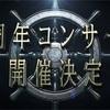 【開催決定】「STU48 4周年コンサート(仮)」
