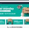 Amazon年末大セール「サイバーマンデー」スタート