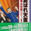 コミック「あばれ天童」横山光輝