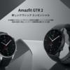 【スマートウォッチ】Amaz fit GTR2 / 1週間使用レビュー