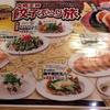 「大阪王将餃子ぶらり旅」コンプリートーーっ!