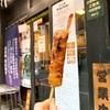 戸越銀座商店街で食べ歩きグルメを堪能@秘書のおすすめグルメ