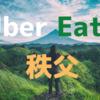 【Uber Eats】埼玉県秩父市は注文、配達できるエリアなの?