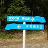 歴史の道  萩往還(1):山口県山口市