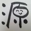 今日の漢字552は「源」。日本の水資源について考える