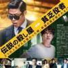 ユ・ヘジン&イ・ジュン出演映画「LUCK-KEY/ラッキー」日本公開日決定&予告編解禁