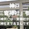 神戸「三宮神社」参拝 ~神戸には一宮神社から八宮神社まであるんです!~