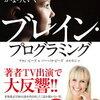 【BOOK】ブレイン・プログラミング(アラン・ピーズ&バーバラ・ピーズ)