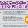 東京江戸川店情報