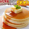 「パンケーキミックス180g×5袋」通常1500円が999円の大セール中