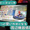 【2017年下半期版】NintendoSwitch周辺機器・アクセサリ情報まとめ