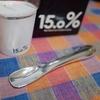 最強のアイスクリームスプーン【Lemnos 15.0% アイスクリームスプーン No.08】
