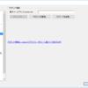 Adobe Acrobat Reader DC:環境設定同期を無効化