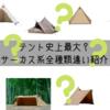 【テンマクデザイン】サーカスシリーズの違いを詳しく紹介!種類が多すぎてわからなぁぁ―いな方へ!!