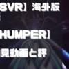 初見動画【PSVR】海外版デモ【THUMPER リズム・バイオレンスゲーム】を遊んでみての感想と評価!