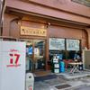 らい★ぱち(東区上大須賀)肉玉そばネギ