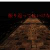 ノベルゲームコレクションで『振り返ってはいけない道』が公開されました!