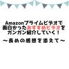【2018年9月更新】Amazonプライムビデオで面白かったおすすめビデオを感想長めに紹介していく【随時更新記事】