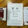 【卓球・結果】第1回熊谷オープン