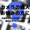 【韓国オタ講座】カメラ・レンズ選びにお悩みの方に!ぜひ使ってみてもらいたいサービスの紹介!