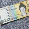 ソルラルに5千万ウォンのお小遣い!