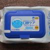 【防災グッズ】災害時の口腔衛生ケアにおすすめ「歯磨きティッシュ」購入レビュー!