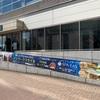 「第15回 ニフティ(nifty)温泉 年間ランキング2020」 全国第3位横浜天然温泉SPA EAS!