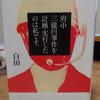 『府中三億円事件を計画・実行したのは私です。』 白田 著 読みました。
