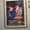 【宝塚】東京宝塚劇場「壬生義士伝/Music Revolution!」⑦ LV