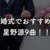 【場面別】結婚式で流したい!星野源のおすすめ楽曲9選!!実際に結婚式で流したファンが選びました