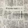 日本の賃金が上がらない理由