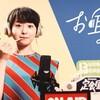 【木ドラ24】お耳に合いましたら。|主演 伊藤万理華 テレビ東京  フライングガーデン