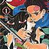 【漫画】アニメ放送中の「鬼滅の刃」を15巻までチェックした
