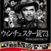 "<span itemprop=""headline"">映画「ウィンチェスター銃 '73」(1950、日本公開1952)</span>"
