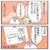 ヒミツの寄り道【4コマ漫画2本】