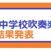第18回福岡地区中学校吹奏楽コンクール結果発表