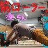 体幹を鍛える。ボルダリングの強傾斜・ルーフをクリアするための吊り輪と腹筋ローラーのすゝめ【動画有り】