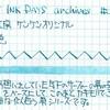 #0126 インク工房 ケンケンオリジナル 海空夏色