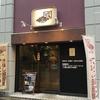 【今週のラーメン3452】 汁なし担担麺 くにまつ 神保町店 (東京・神保町) KUNIMAX(元味)+ミニライス